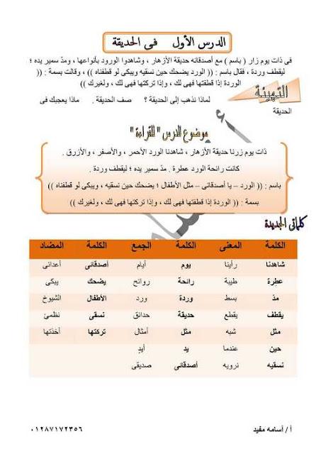 مذكرة اللغة العربية للصف الثاني الإبتدائى ترم أول 2019 – موقع مدرستي
