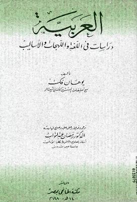 العربية دراسات في اللغة واللهجات والأساليب لـ يوهان فك - ترجمة رمضان عبد التواب , pdf
