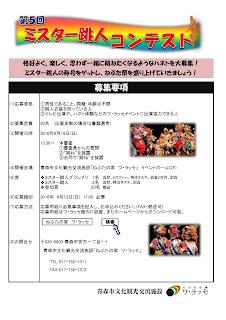 Mr. Haneto (Nebuta Dancer) Contest 2016 flyer 平成28年第5回ミスター跳人コンテスト チラシ 青森市 Aomori City