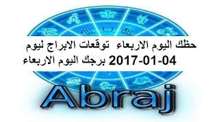حظك اليوم الاربعاء  توقعات الابراج ليوم 04-01-2017 برجك اليوم الاربعاء