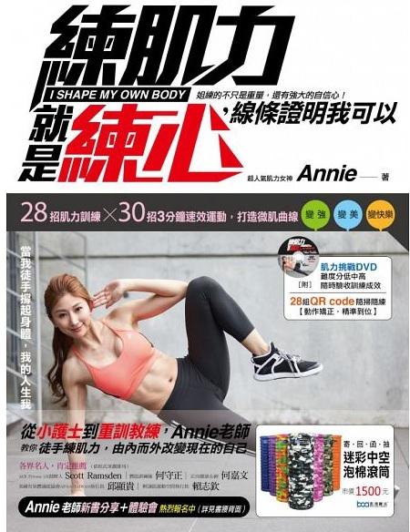 Annie健身書【練肌力就是練心,線條證明我可以】預購 哪裡買