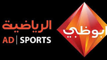 تردد قناة أبو طبى الرياضية المفتوحة 2018