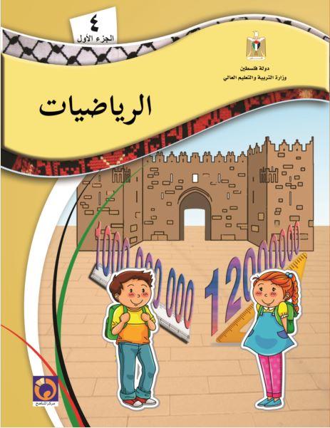 المكتبة الفلسطينية الشاملة الصف الرابع