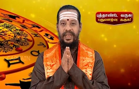 Puthandu Rasi Palan 14-04-2017 | Captain TV