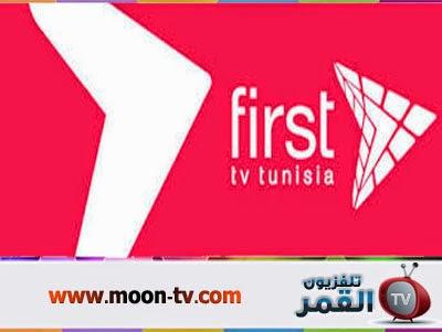 قناة فيرست التونسية