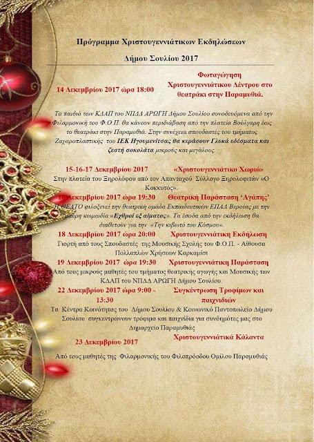 To πρόγραμμα των εορταστικών εκδηλώσεων του δήμου Σουλίου