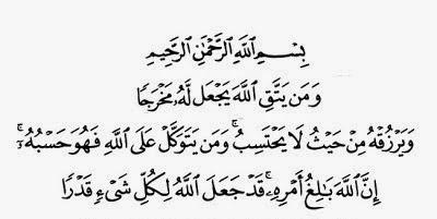 bacaan Amalah Hikmah ayat seribu dinar dan khasiatnya untuk mendatangkan rejeki kilat
