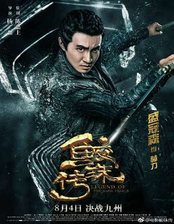 Poster Of Legend of the Naga Pearls 2017 In Hindi Bluray 720P Free Download