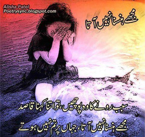 sad poetry urdu romance poetry shayari