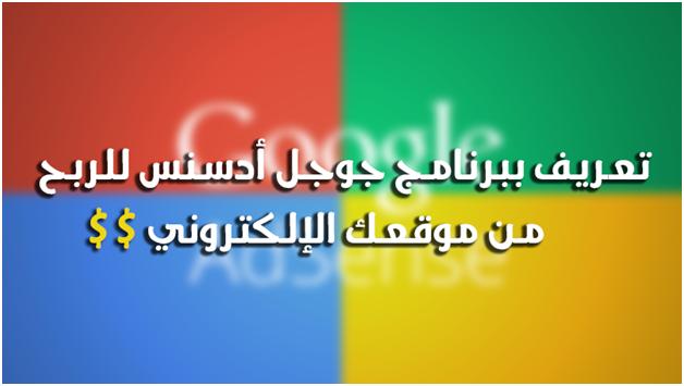 تعريف ببرنامج جوجل أدسنس للربح من موقعك الإلكتروني Definition-program-google-adsens-Profit-site-