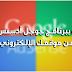 تعريف ببرنامج جوجل أدسنس للربح من موقعك الإلكتروني