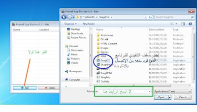 طريقة منع البرامج  من استهلاك الأنترنت في الخلفية على الويندوز 7