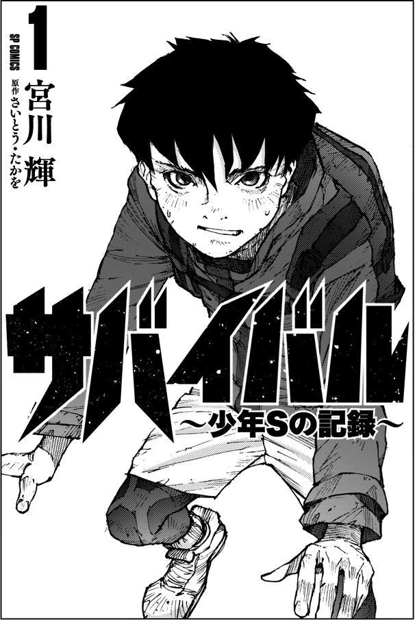 Survival: Shounen S no Kiroku - Chapter 1