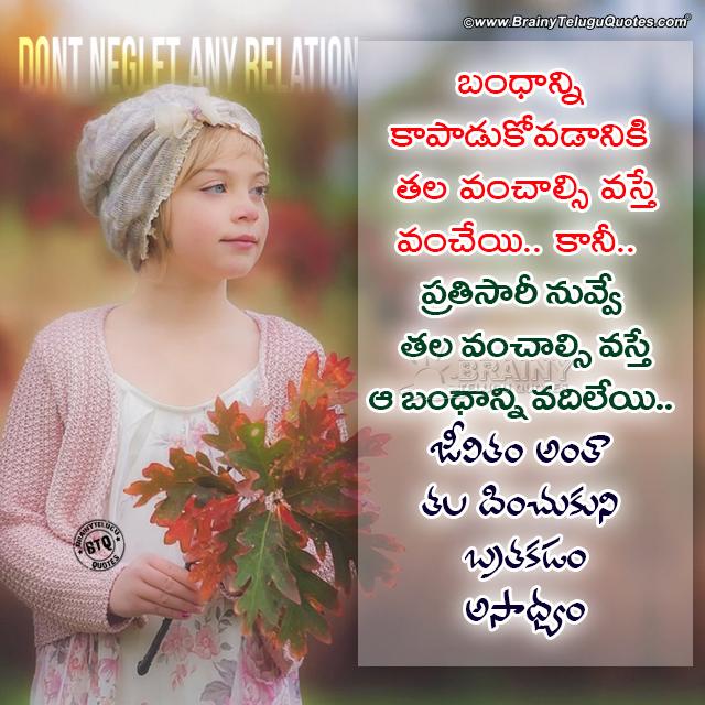 telugu quotes, motivational best words on life in telugu, famous quotes on life in telugu