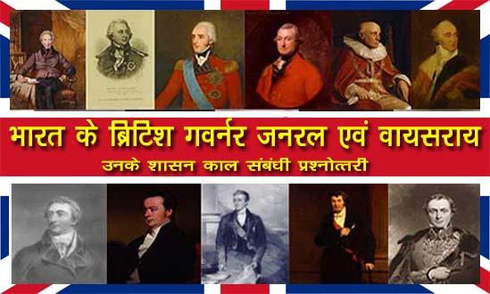 भारत के सभी ब्रिटिश गवर्नर जनरल (Hindi) वायसराय एवं उनके शासनकाल संबंधी प्रश्नोत्तरी
