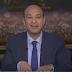 برنامج كل يوم حلقة الاربعاء 17-1-2018 - عمرو اديب لقاء  د/ سعد الدين الهلالي
