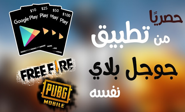 إليك طريقة حصرية للحصول على بطاقات قوقل بلاي وشحن لعبة فري فاير وببجي مجانًا.