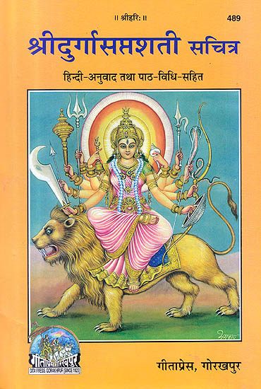 Shri durga saptashati (marathi edition): dhananjay govind.