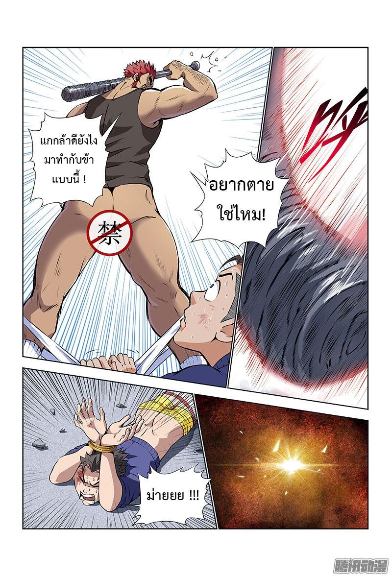 อ่านการ์ตูน Call Me God! 3 ภาพที่ 5