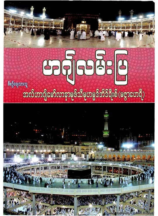 Hajj Guide By Mufti Idris F.jpg