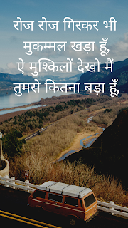 Hindi motivational quotes  for student