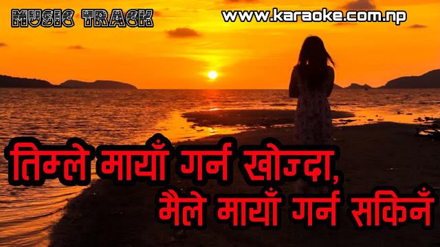 Karaoke of Timle Maya Garna Khojda Maile Maya Garna Sakina