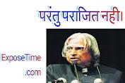 Motivational Quotes Hindi, मेहनत इतनी खामोशी से करो कि सफलता शोर मचा दे