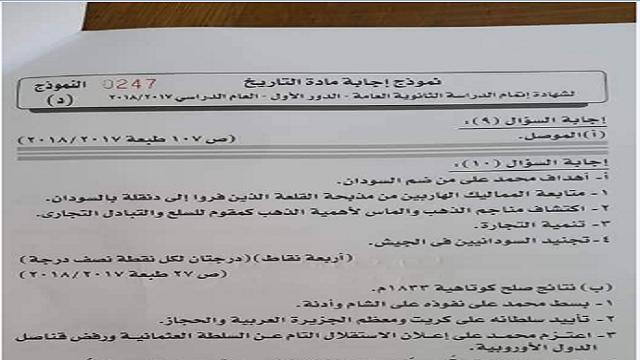 نموذج اجابة امتحان التاريخ  الرسمي ثانوية عامة 2018 وتوزيع الدرجات