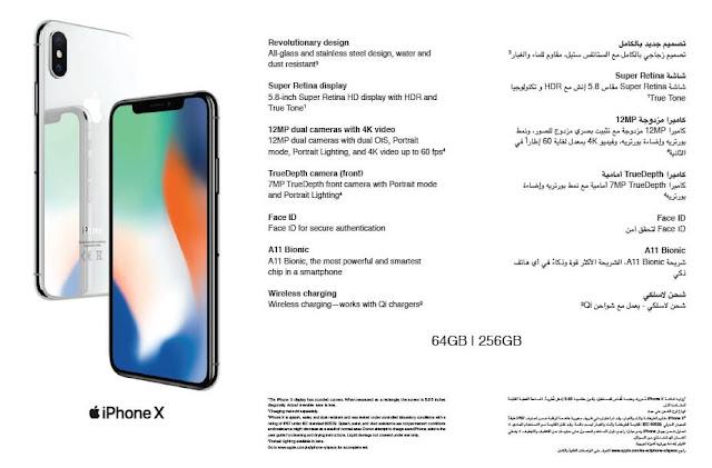 اسعار جوال ايفون Apple iPhone بكل اصداراته فى مكتبة جرير نوفمبر وديسمبر 2018