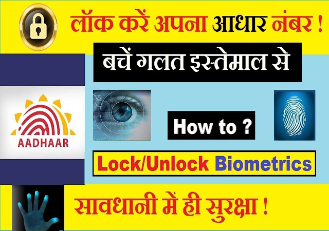 how to lock and unlock aadhaar biometric data online