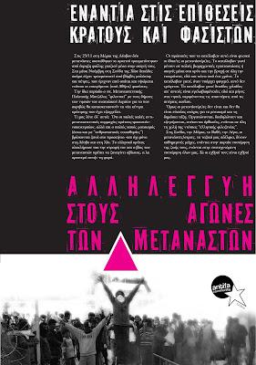 http://www.antifalive.gr/2016/12/antifa-community-2511.html