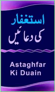 Astaghfar Ki Duain Pdf Free Download