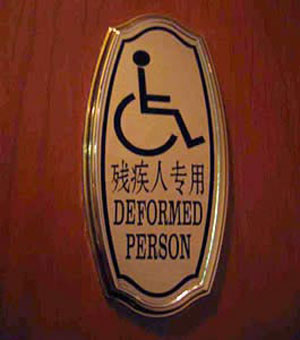 now thats a bit harsh chinese restaurant