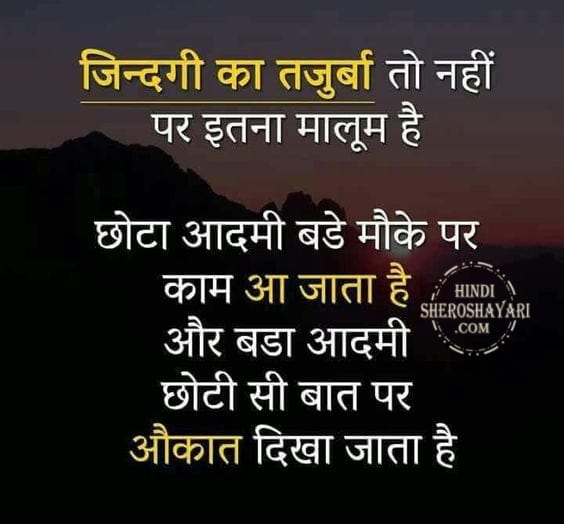 Zindagi Ka Tajurba Heart Touching Quote