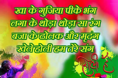 Happy Holi wishes Hindi Images