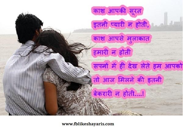 Kash Aapki Shurat - ( रोमांटिक शायरी ) Romantic Shayari