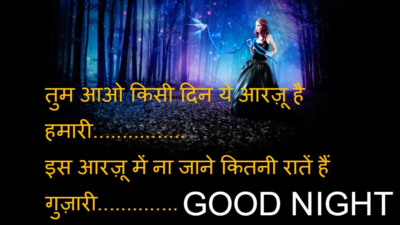 Wallpaper download good night - Good Night Shayari Wallpaper