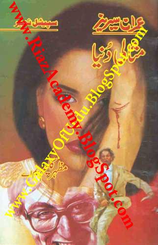 Misali Duniya مثالی دنیا  (Mystic Series)