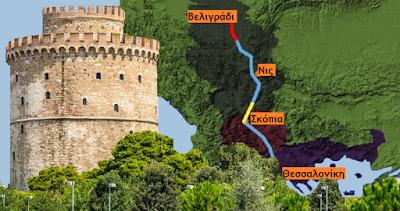 Συνδέεται η επίλυση του Σκοπιανού με το μεγάλο κόλπο της πλωτής σύνδεσης της Θεσσαλονίκης με τον Δούναβη…;