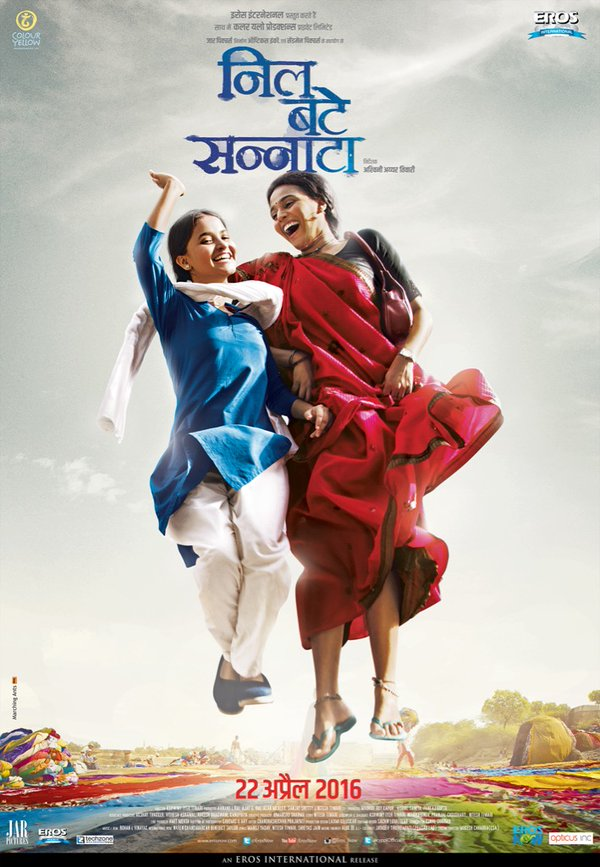 full cast and crew of bollywood movie Nil Battey Sannata 2016 wiki, Swara Bhaskar, Ratna Pathak, Pankaj Tripathi & Ria story, release date, Actress name poster, trailer, Photos, Wallapper