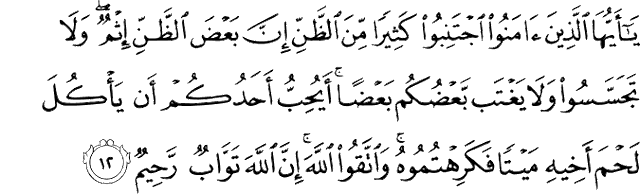 Surat Al-Hujurat ayat 12