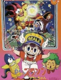 Dr. Slump and Arale-chan: N-cha! Clear Skies Over Penguin Village