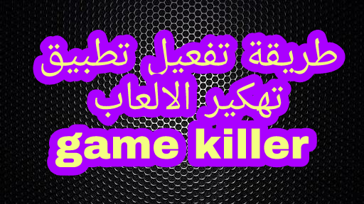 طريقة تفعيل تطبيق Game Killer لتهكير الالعاب Pacha Pro