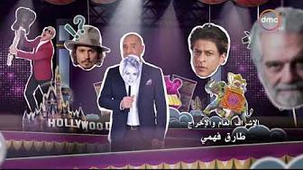 برنامج عيش الليلة حلقة 30-3-2017 الحلقة الـ 11 الموسم الاول الراقصة دينا و محمود الليثي
