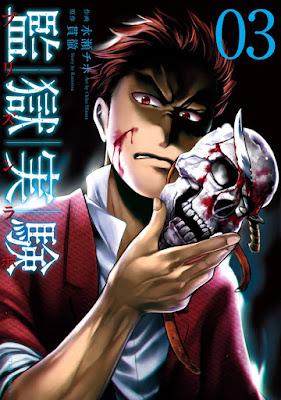 [Manga] 監獄実験 プリズンラボ 第01-03巻 [Kangoku Jikken Vol 01-03] Raw Download