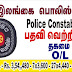 Vacancies in Sri Lanka Police