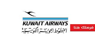 وظائف شاغرة بالخطوط الجوية الكويتية فى الكويت 2018