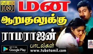 Ramarajan Mana Aruthal Songs | Music Box