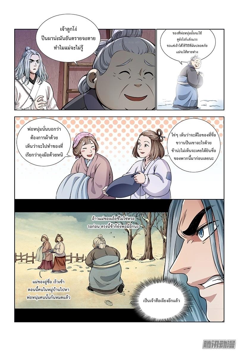 อ่านการ์ตูน Call Me God! 11 ภาพที่ 13