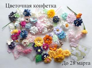 Цветочная конфета до 28 марта